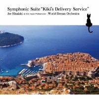 """豊嶋泰嗣『Symphonic Suite """"Kiki's Delivery Service""""』"""