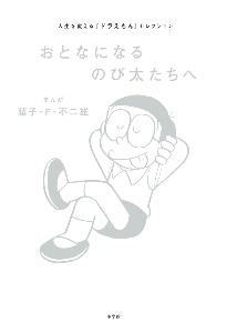 『おとなになるのび太たちへ 人生を変える『ドラえもん』セレクション』藤子・F・不二雄