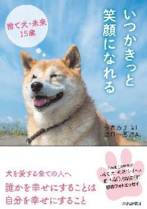 今西乃子『いつかきっと笑顔になれる 捨て犬・未来15歳』