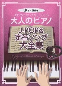 はじめてのひさしぶりの大人のピアノ JーPOP&定番ソング大全集 すぐ弾ける 大きな譜面に音名ふりがな付き