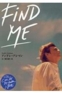 アンドレ・アシマン『Find Me』