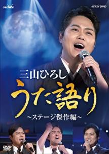 NHK DVD 三山ひろし うた語り~ステージ傑作編~