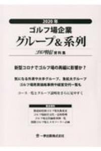 ゴルフ特信編集部『ゴルフ場企業グループ&系列 2020年 ゴルフ特信資料集』
