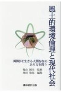 増田敬祐『風土的環境倫理と現代社会 〈環境〉を生きる人間存在のあり方を問う』
