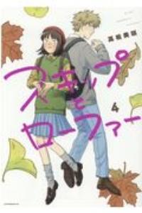 高松美咲『スキップとローファー』
