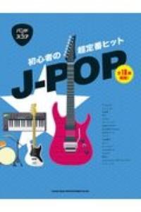 『初心者の超定番ヒットJーPOP』シンコーミュージックスコア編集部