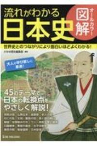 オールカラー図解 流れがわかる日本史