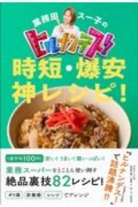 業務田スー子のヒルナンデス! 時短・爆安 神レシピ