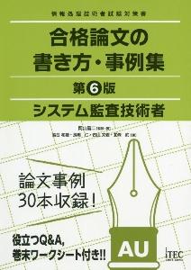 システム監査技術者 合格論文の書き方・事例集 情報処理技術者試験対策書