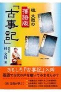 桂文我の落語版『古事記』