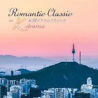 ライプツィヒ・ゲヴァントハウス管弦楽団『韓国ドラマのクラシック Romantic Classic on K-drama』