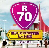 菊池俊輔『R70 ~懐かしの1970年前後・ヒット曲集~』
