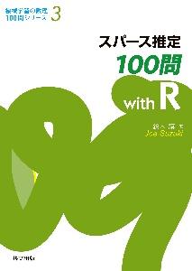 鈴木讓『スパース推定100問 with R』