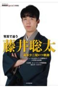 写真で追う藤井聡太 最年少二冠までの軌跡 デビューから初タイトル獲得まで4年間の全記録 王位