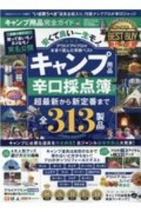 キャンプ用品完全ガイド 完全ガイドシリーズ297