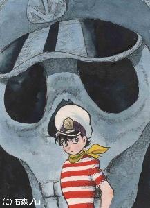 石ノ森章太郎『幽霊船/空飛ぶゆうれい船 [完全版]』