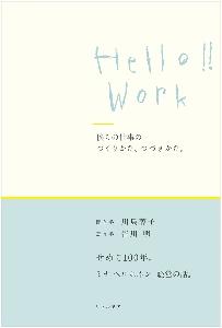 皆川明『Hello!!Work 僕らの仕事のつくりかた、つづきかた。』