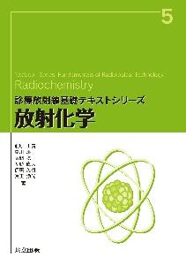 『放射化学 診療放射線基礎テキストシリーズ』森川惠子