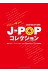 『ギタリストが弾きたいJーPOPコレクション』シンコーミュージックスコア編集部