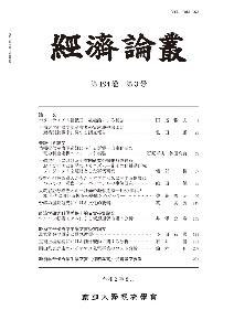 経済論叢 194-3