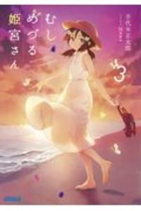 『むしめづる姫宮さん』Nagu
