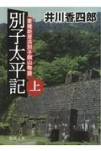 井川香四郎『別子太平記 愛媛新居浜別子銅山物語』