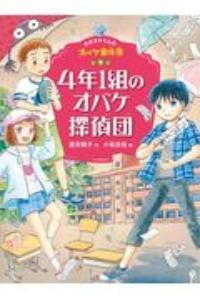 富安陽子『4年1組のオバケ探偵団 ホオズキくんのオバケ事件簿3』