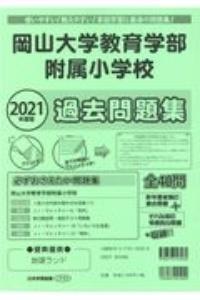 岡山大学教育学部附属小学校過去問題集 2021年度版 使いやすい!教えやすい!家庭学習に最適の問題集!