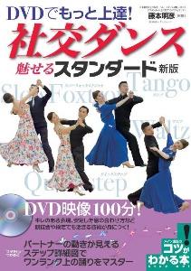 『DVDでもっと上達!社交ダンス 魅せるスタンダード 新版』藤本明彦