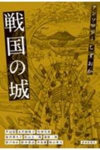 『アンソロジーしずおか 戦国の城』秋山香乃