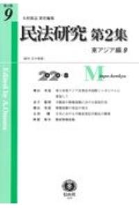 『民法研究 2-9 東アジア編9』大村敦志