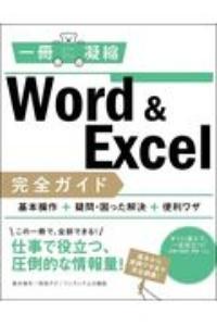 国本温子『Word&Excel 完全ガイド 基本操作+疑問・困った解決+便利ワザ[2019/2016/2013/Microsoft 365対応]』