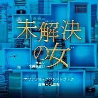テレビ朝日系木曜ドラマ 未解決の女 警視庁文書捜査官 オリジナル・サウンドトラック
