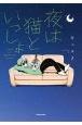 夜は猫といっしょ(1)
