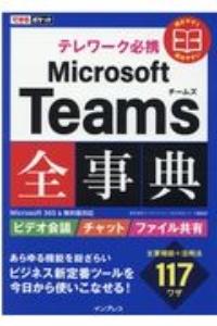 テレワーク必携Microsoft Teams全事典 Microsoft365&無料版対応