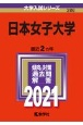 日本女子大学 2021