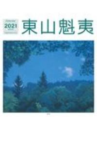 東山魁夷『東山魁夷アートカレンダー(大判) 2021年版』