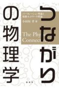 小田垣孝『つながりの物理学』