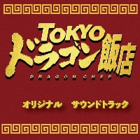 東京ドラゴン飯店 オリジナルサウンドトラック