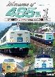 鉄道車両シリーズ Memories of 485系 新潟車両センター(上沼垂運転区)篇(1)