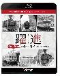 ビコム鉄道写真集BDシリーズ 躍進 第二巻〈東北2〜関西 昭和40年代の鉄道〉 大石和太郎写真作品 スライドショー