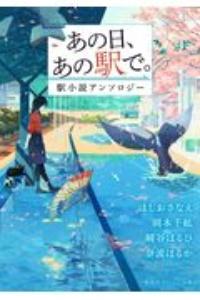 岡本千紘『あの日、あの駅で。 駅小説アンソロジー』