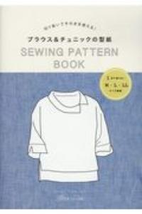 SEWING PATTERN BOOK ブラウス&チュニックの型紙