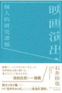石井裕也『映画演出・個人的研究課題』
