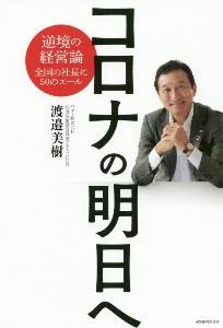 渡邉美樹『コロナの明日へ 逆境の経営論全国の社長に50のエール』
