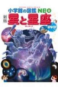 出雲晶子『星と星座 DVDつき[新版]』