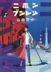 『ニホンブンレツ』山田悠介
