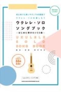 ウクレレ・ソロ・ソングブック はじめに弾きたい33曲 模範演奏CD2枚付