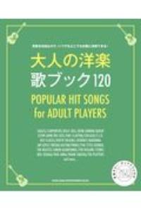 大人の洋楽 歌ブック120