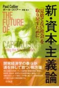 伊藤真『新・資本主義論 「見捨てない社会」を取り戻すために』